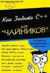 учебник по C