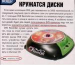 Кружатся диски