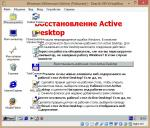 Падение Active Desktop