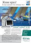 Компьютер R-Style Carbon AI-520 от R-Style