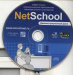 Демонстрационный диск NetSchool
