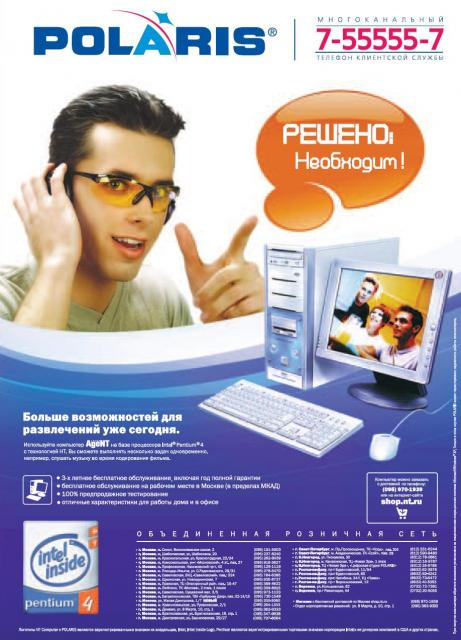 Polaris компьютеры - фото 4