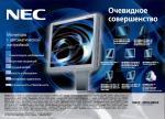 Мониторы NEC