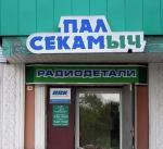 Пал Секамыч