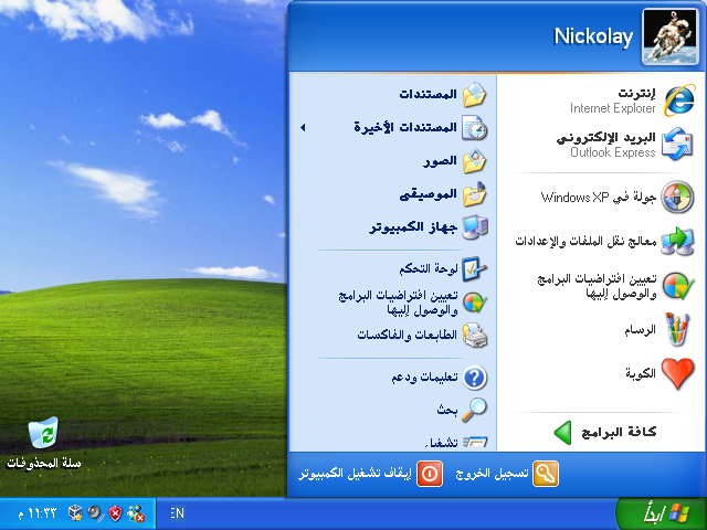 100%, arabic, بروفيشنال, professional, volume, windows, Windows 2016 7467fae0a96c7bad1f3d
