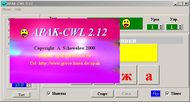 apak cwl 2.12