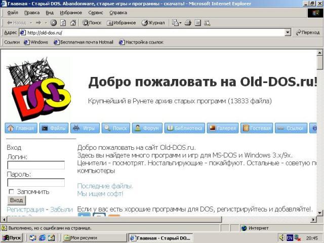 Internet Explorer 5: Старый DOS - Старый DOS  Abandonware